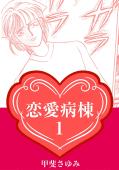 恋愛病棟(1)