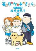 毎日かあさん10 わんこギャル編(毎日新聞出版)