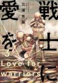 戦士に愛を 3巻