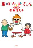 毎日かあさん カニ母編(毎日新聞出版)