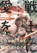 戦士に愛を 2巻