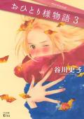 おひとり様物語(3)