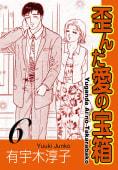 歪んだ愛の宝箱(6)