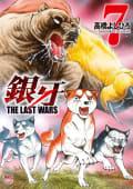 銀牙~THE LAST WARS~(7)
