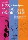 【特典おまけマンガ付】レタスバーガープリーズ.OK,OK! 完全版全3巻合本版