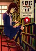 響~小説家になる方法~(8)【電子限定 アニマリアル付き】