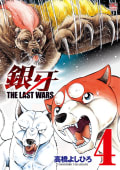 銀牙~THE LAST WARS~(4)