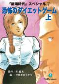恐怖のダイエットゲーム 前編 離婚時代スペシャル 7(上)