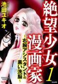 絶望少女漫画家~右腕アシスタントの黒い洗脳~(1)
