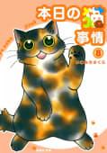 本日の猫事情 8巻