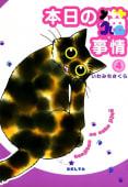 本日の猫事情 4巻