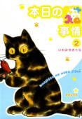 本日の猫事情 2巻