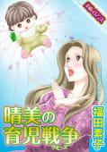 【素敵なロマンスコミック】晴美の育児戦争(ウォーズ)