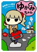ゆがみちゃん 毒家族からの脱出コミックエッセイ