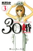 30婚 miso-com(3)