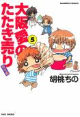 大阪愛のたたき売り 育児編(5)