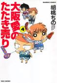 大阪愛のたたき売り 育児編(4)