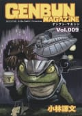 GENBUN MAGAZINE Vol.009