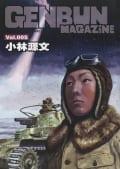 GENBUN MAGAZINE Vol.005