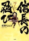 信長の忍び(7)