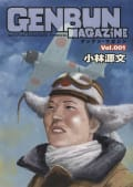 GENBUN MAGAZINE Vol.001