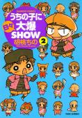 うちの子に日々大爆SHOW(2)
