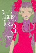 Paradise Kiss 3巻