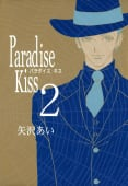 Paradise Kiss 2巻