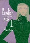 Paradise Kiss 1巻