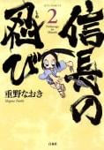 信長の忍び(2)