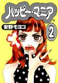 ハッピー・マニア(2)