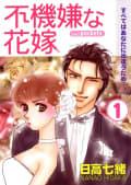 不機嫌な花嫁(1)