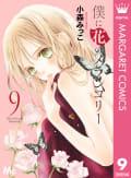 僕に花のメランコリー(9)
