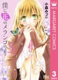 僕に花のメランコリー(3)