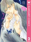 僕に花のメランコリー(2)