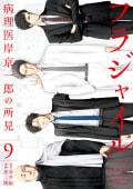 フラジャイル(9) 病理医岸京一郎の所見