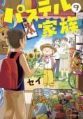 パステル家族(9)【フルカラー・電子書籍版限定特典付】