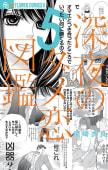 深夜のダメ恋図鑑(5)