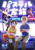 パステル家族(6)【フルカラー電子書籍版限定特典付】