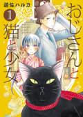 おじさんと猫と少女(1)