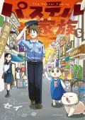 パステル家族(5)【フルカラー電子書籍版限定特典付】