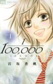 10万分の1(1)