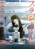フラジャイル(7) 病理医岸京一郎の所見