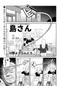 島さん(読切)