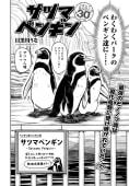 サツマペンギン