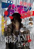 【無料】「ズズズキュン!」特別編集版 vol.9