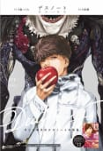DEATH NOTE 特別読切