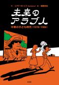 未来のアラブ人 中東の子ども時代(1978-1984)