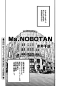 Ms. NOBOTAN