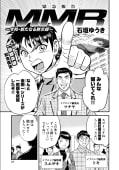 緊急報告MMR 〜令和・新たなる黙示録〜